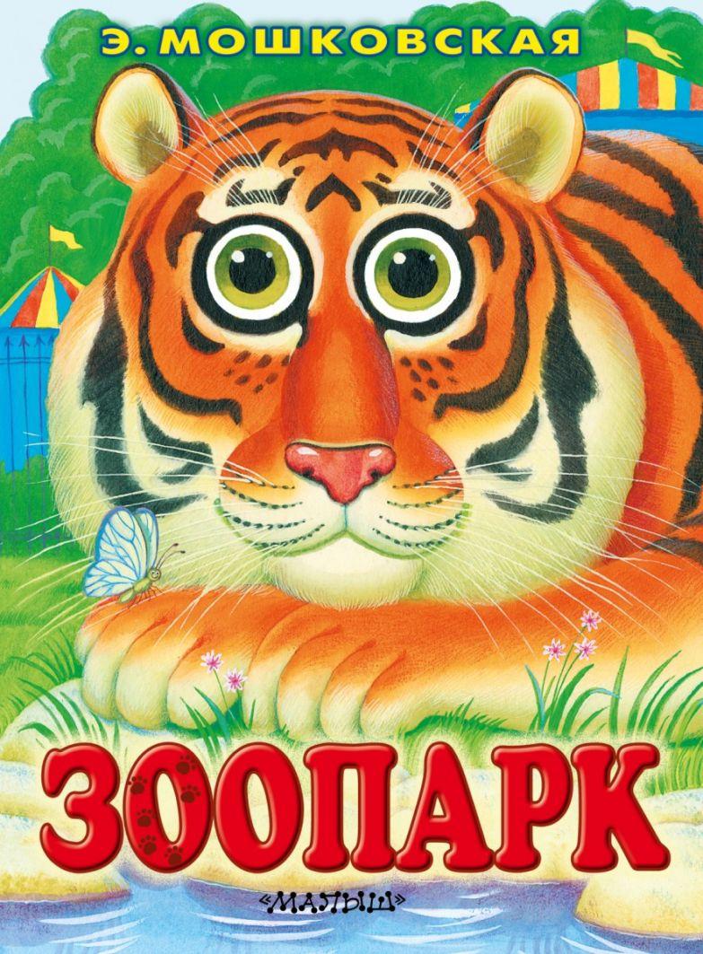 Картинки по запросу tiger