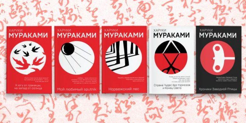 Недооценённые книги Харуки Мураками