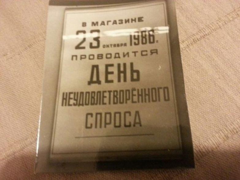 1986 интересно, история, фото