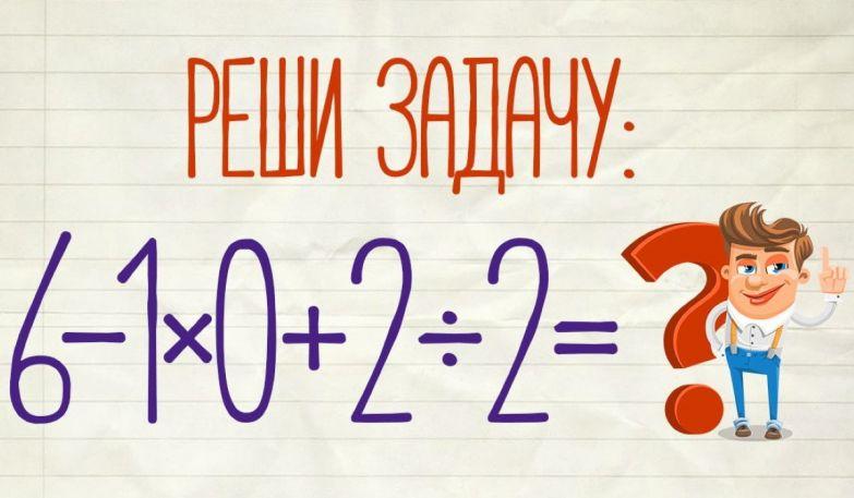 математические задачки