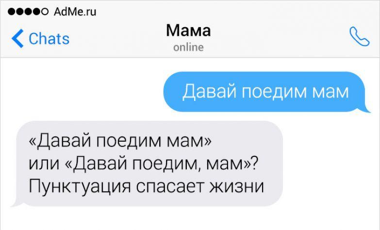 18 СМС от родителей, которые сюсюканью предпочитают сарказм