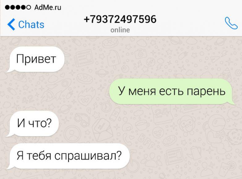 17 крайне неловких СМС-переписок, после которых невольно хочется провалиться сквозь землю