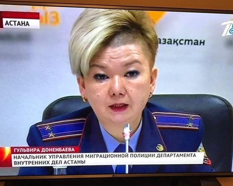 Гульвира Доненбаева - начальник управления миграционной полиции департамента внутренних дел (г. Астана) политики, прически, смешно, удивительно