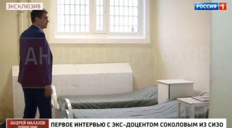 Говорят, что условия в СИЗО можно сравнить с советским санаторием