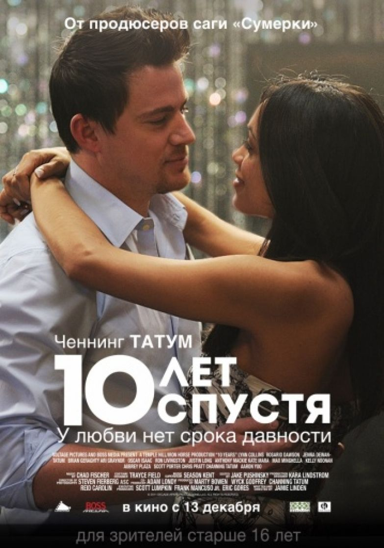 10 лет спустя - входит в список лучших фильмов о любви
