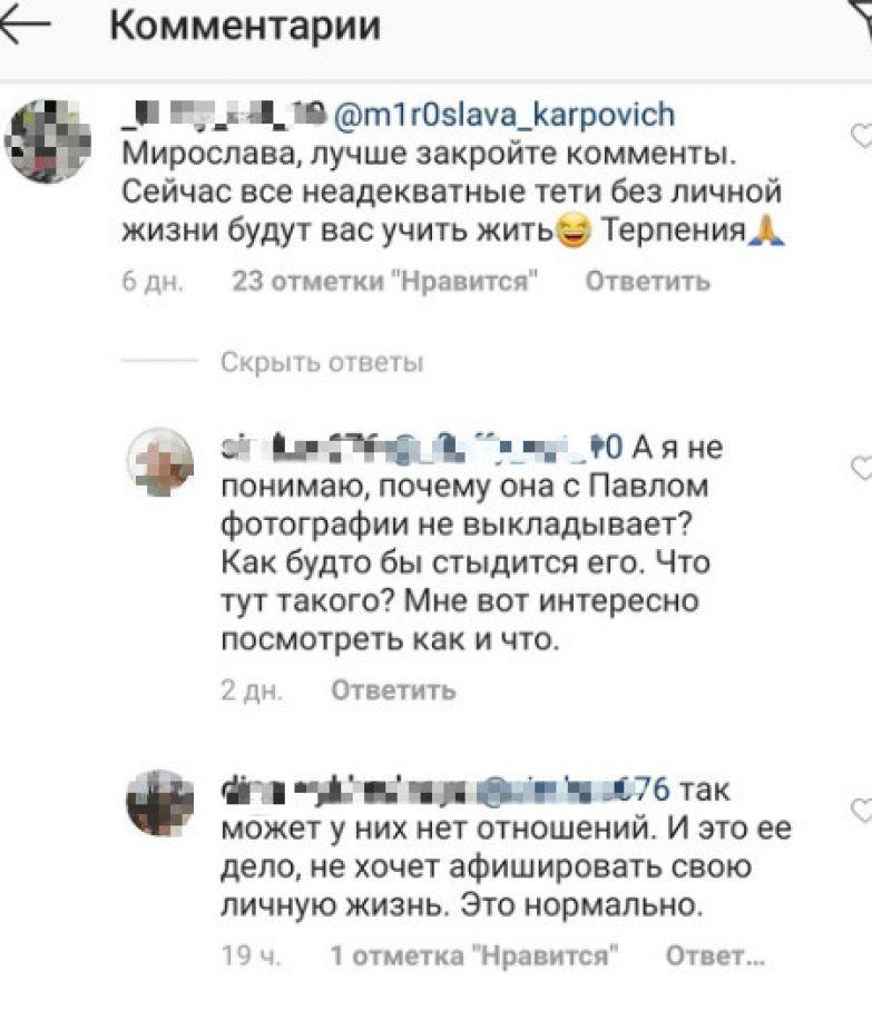 Пользователь Сети советуют актрисе закрыть комментарии