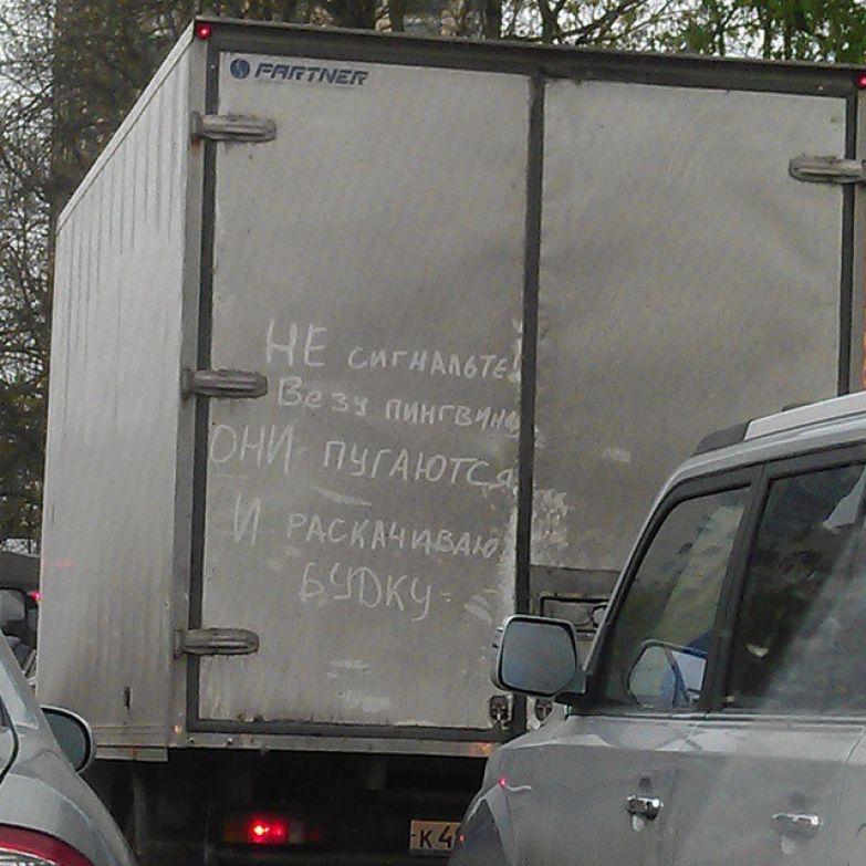 А говорите, что у вас проблемы асфальт, дорожная разметка, надписи на машинах, прикол