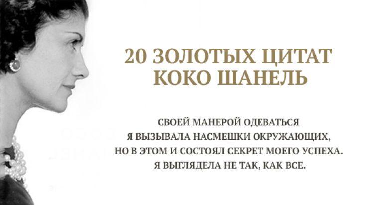 115 цитат от Коко Шанель. Мода стиль любовь и жизнь