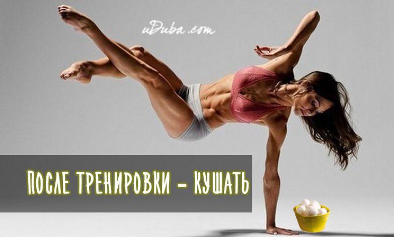 Что кушать после тренировки при похудении