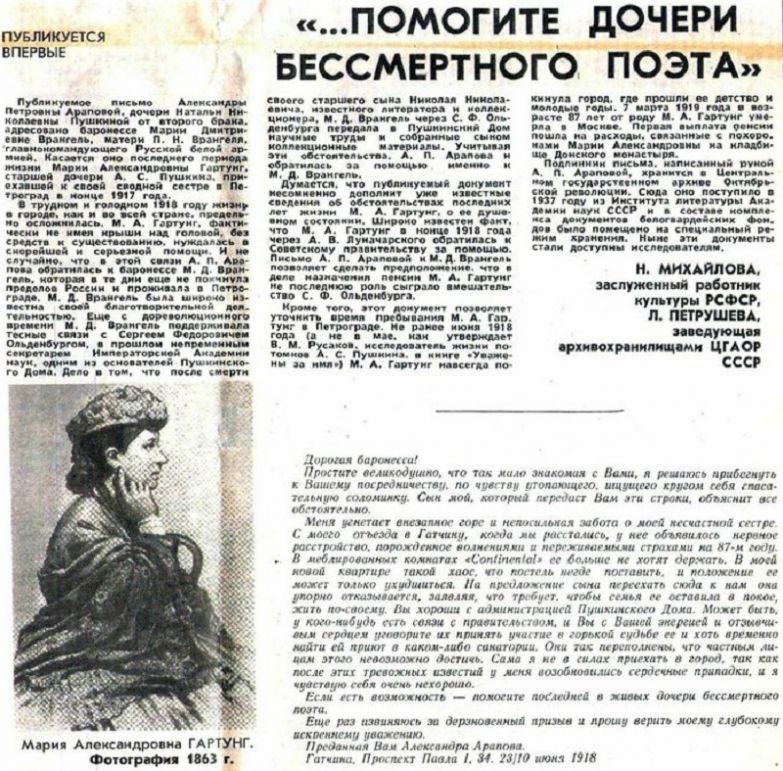 письмо с просьбой помочь Марии Александровне