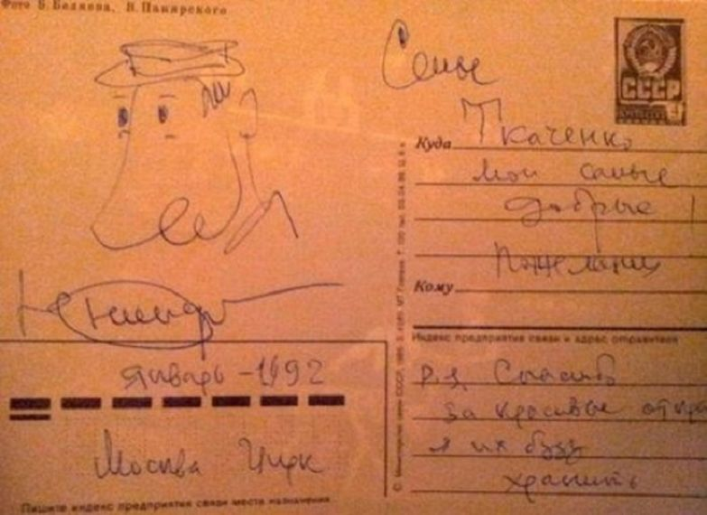 Поклонница, поздравившая любимого артиста Юрия Никулина с днем рождения, неожиданно для себя получила ответную открытку с благодарностью, 1992 год.