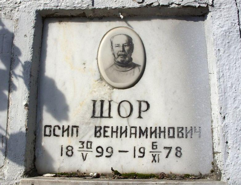 Могильная плита Осипа Беньяминовича Шора. | Фото: ecolife74.ru.