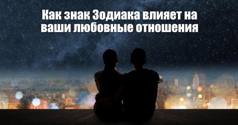 дата знакомства как влияет на отношения