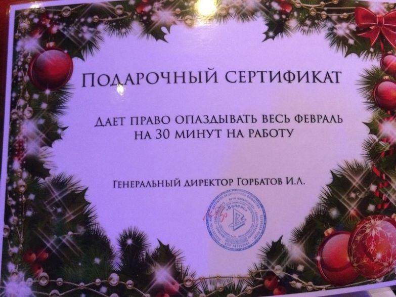 Самый лучший подарок на новогодний корпоратив прикол, работа, юмор
