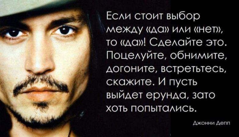Джонни депп с цитатами