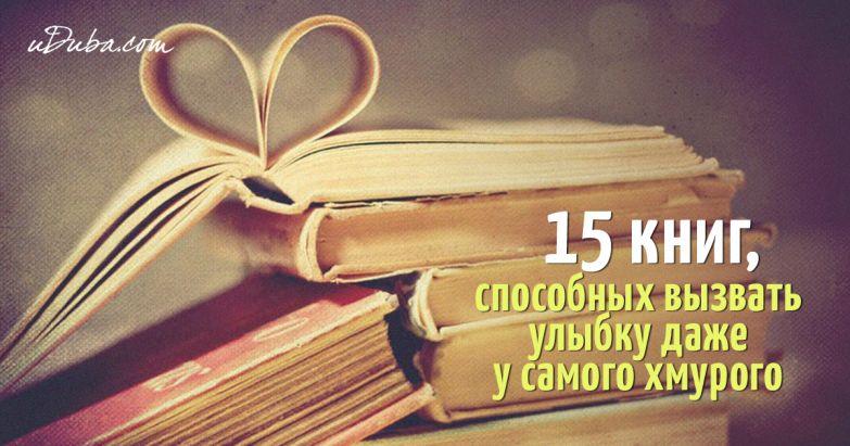 книги повышающие качество жизни