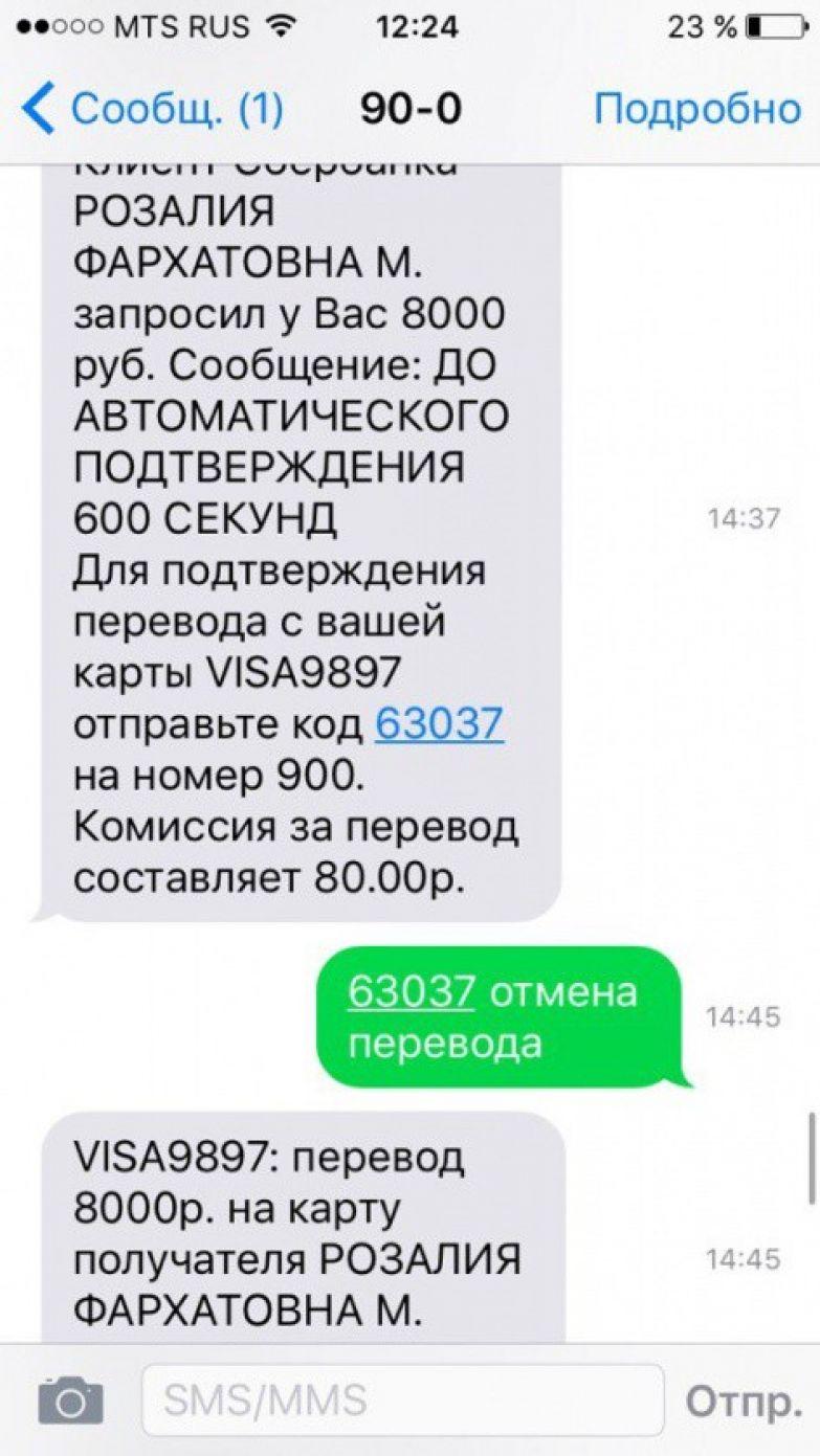 «Сбербанк» - Безналичный перевод по СМС 4