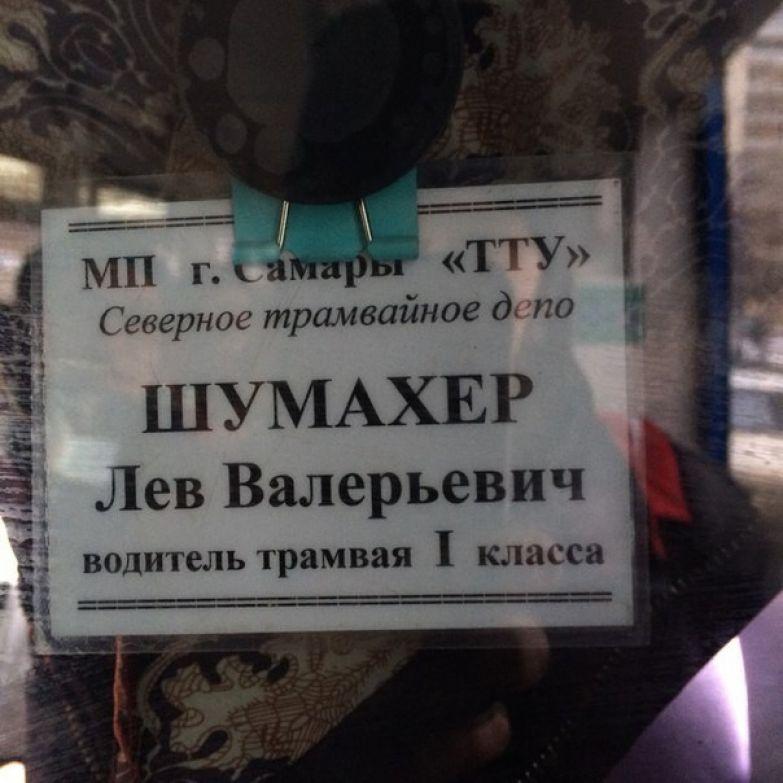 Этот город - родина многих известных фамилий прикол, россия, самара, юмор