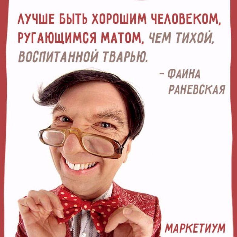 !Фаина Раневская(1)