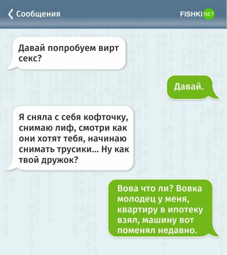 soobshenie-dlya-virt-seksa