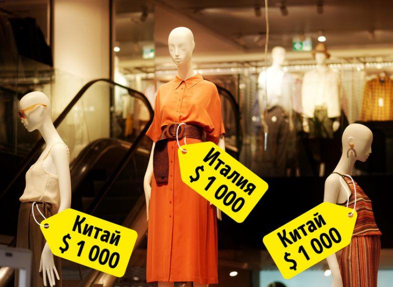 Продавцы магазинов дорогой одежды откровенно рассказали, что на самом деле происходит за дверями бутиков