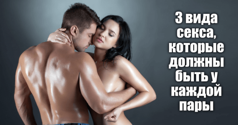 Сексы с 3
