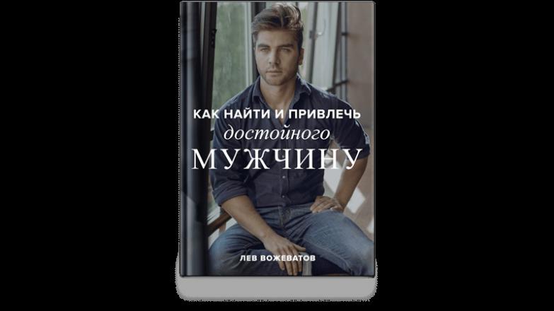 Скачай книгу Льва Вожеватова Бесплатно на свой e-mail