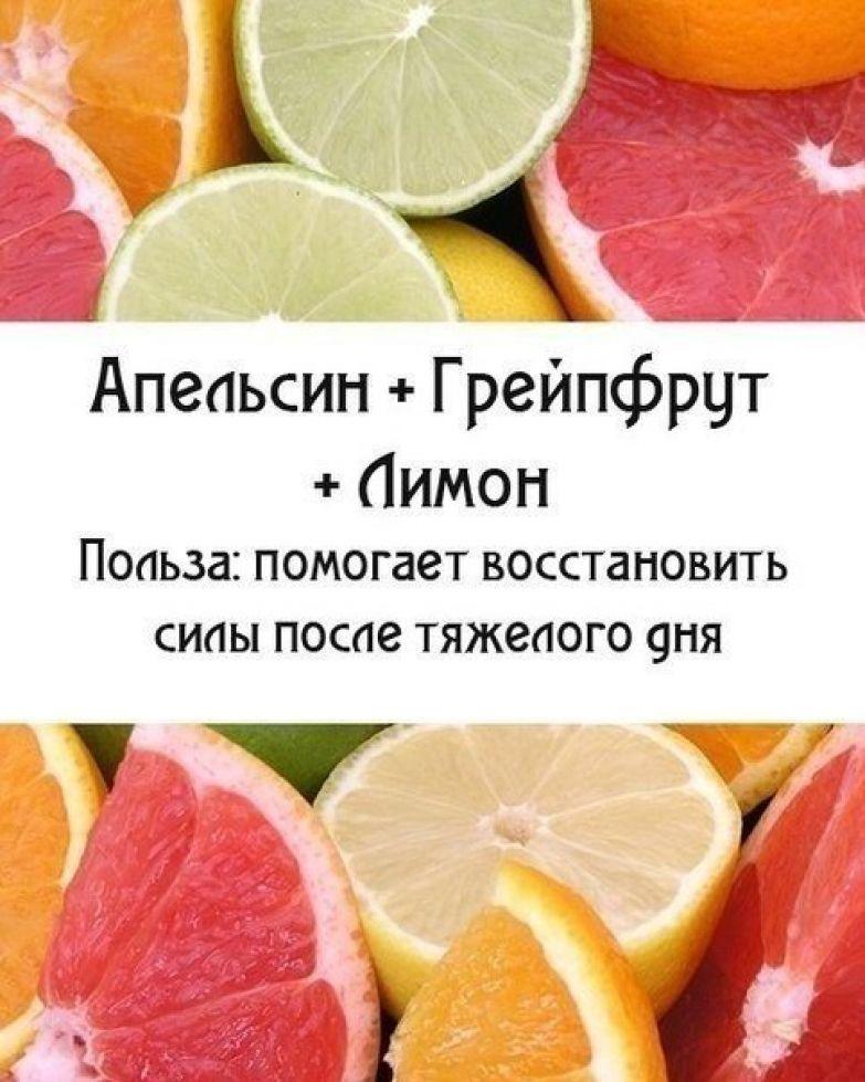 Картинки по запросу Самые полезные сочетания фруктов и овощей