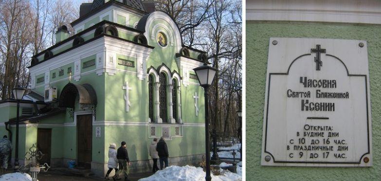 ксения петербургская день памяти