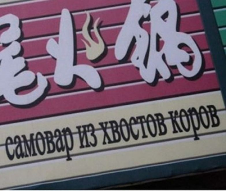 Трудности перевода, или как привлечь Русского туриста перевод, прикол, трудности, туристы