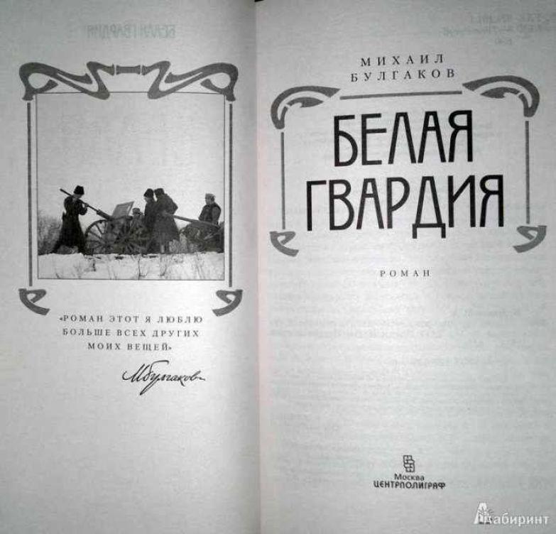 Роман «Белая гвардия» Михаил Булгаков.