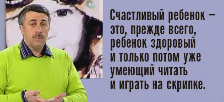 10 гениальных цитат доктора Комаровского о детях, здоровье и воспитании