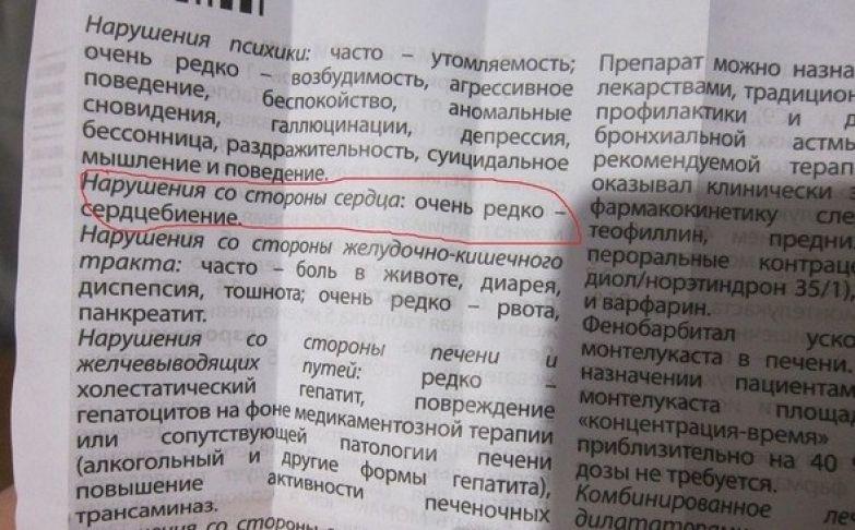 Безумные инструкции: осторожно, слишком много букв годнота, инструкции, инструкция, полезности, прикол, смешные инструкции
