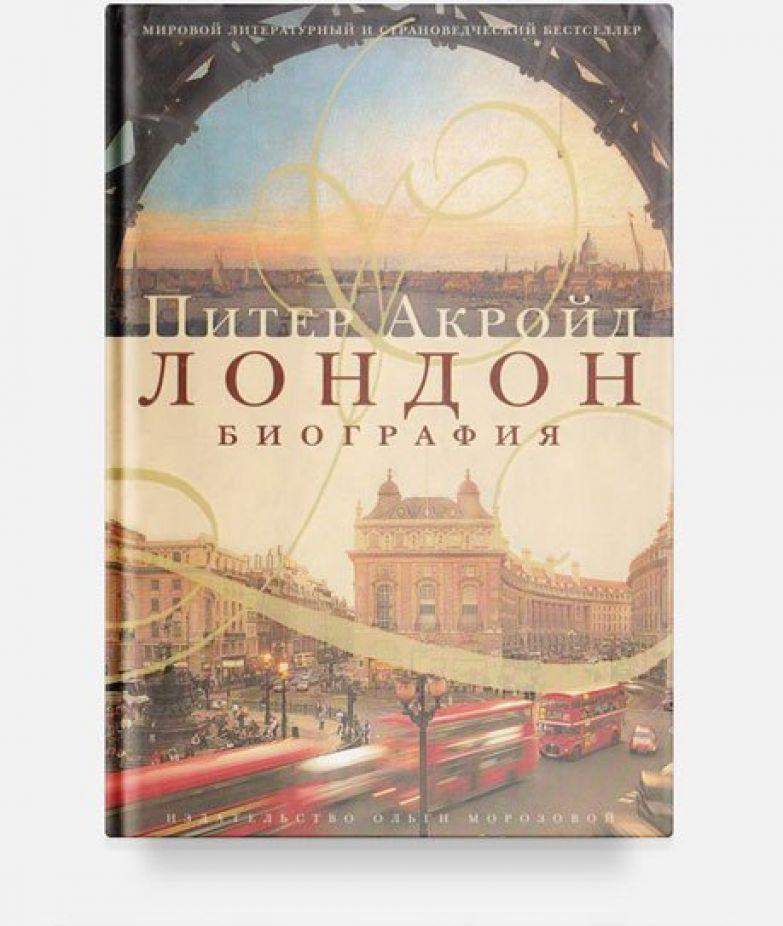 От Шанхая до Нью-Йорка: Литературные гиды по городам мира. Изображение № 1.