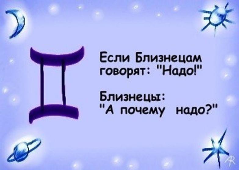 """Прикольный гороскоп """"Надо"""""""