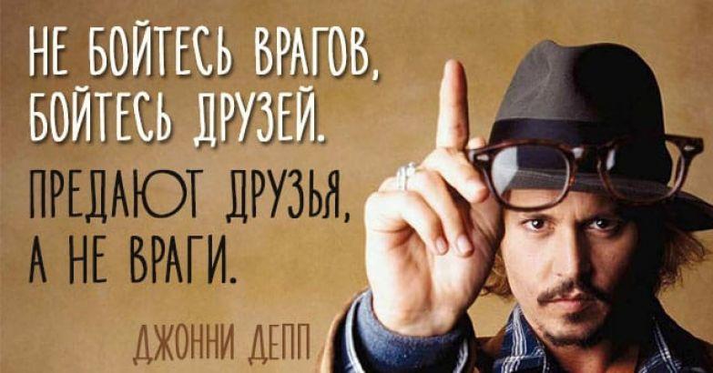 Джонни Депп (1)