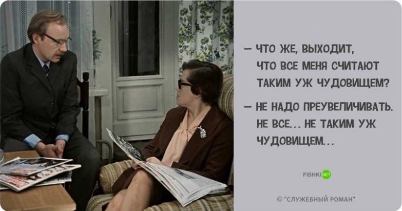 25 любимых цитат из фильма «Служебный роман» служебный роман, цитаты