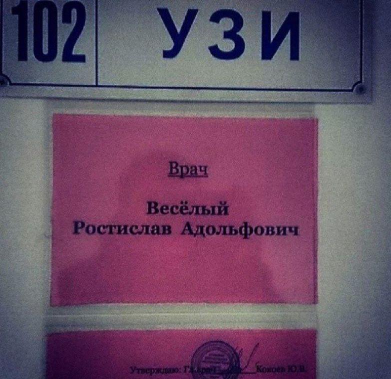 А Веселый Ростислав Адольфович сегодня какой-то невеселый. больница, врачи, юмор
