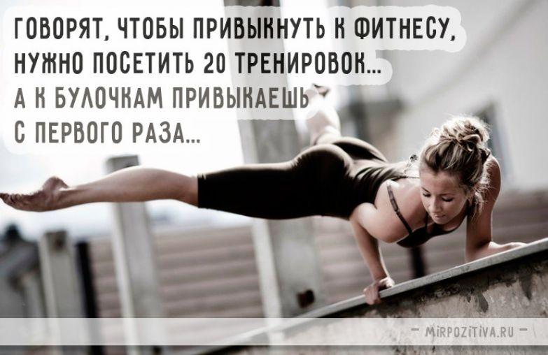 Сильные и мотивирующие спортивные цитаты и афоризмы! открытки, приколы, юмор