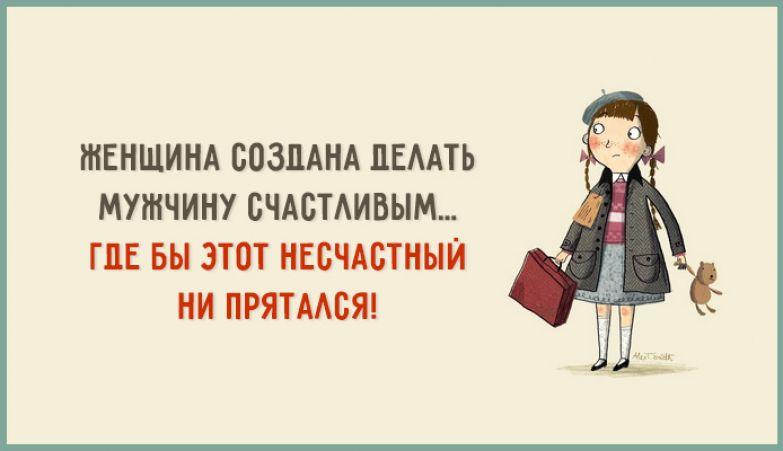 Картинки по запросу смешные картинки про отношения мужчины и женщины