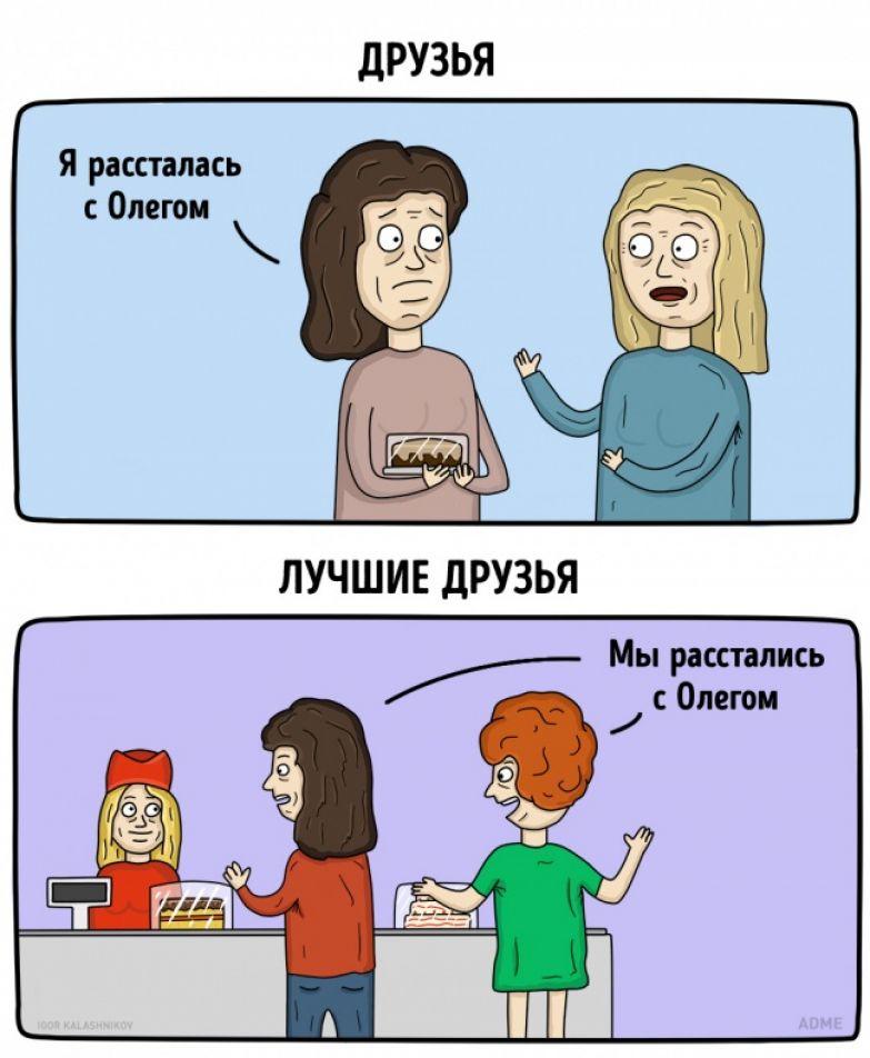 И разница подруга знакомая