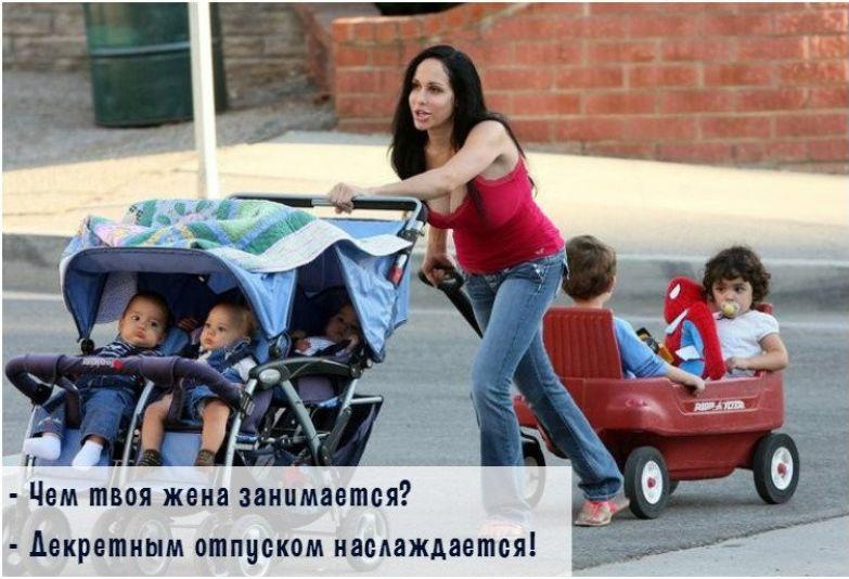 Райское наслаждение декрет, мама и ребенок, юмор