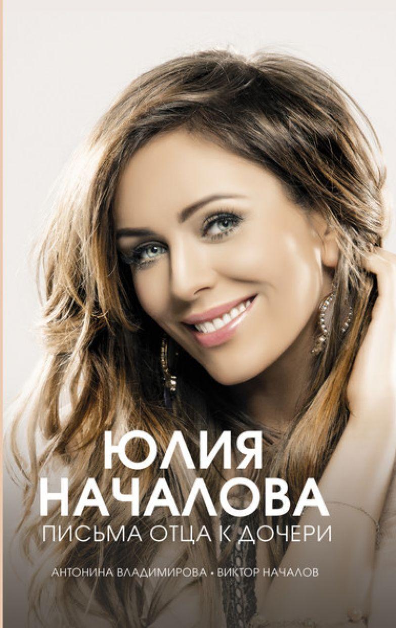 Так выглядит обложка книги о певице издательства «АСТ»