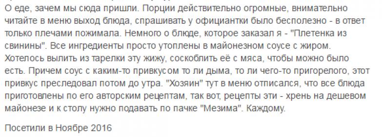 «Потрудитесь одеться празднично!» или самый негостеприимный ресторан в России