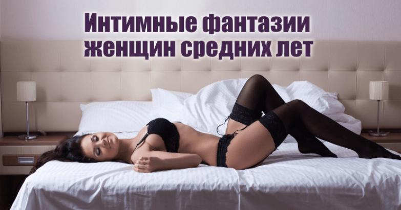 Видео фантазия на тему секса у женщин