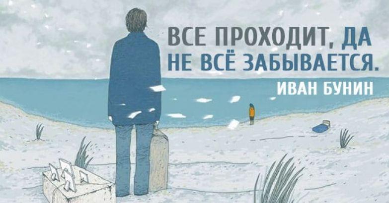 Иван Бунин (2)
