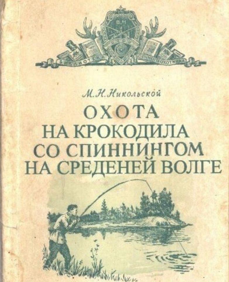 На книжных полках опытных охотников, можно найти и такую литературу охота, прикол, юмор