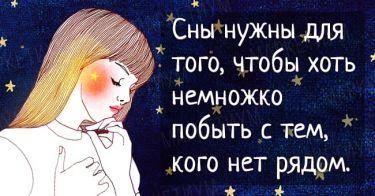 60 сны