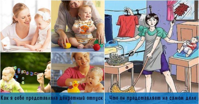 Классно быть в декрете! декрет, мама и ребенок, юмор