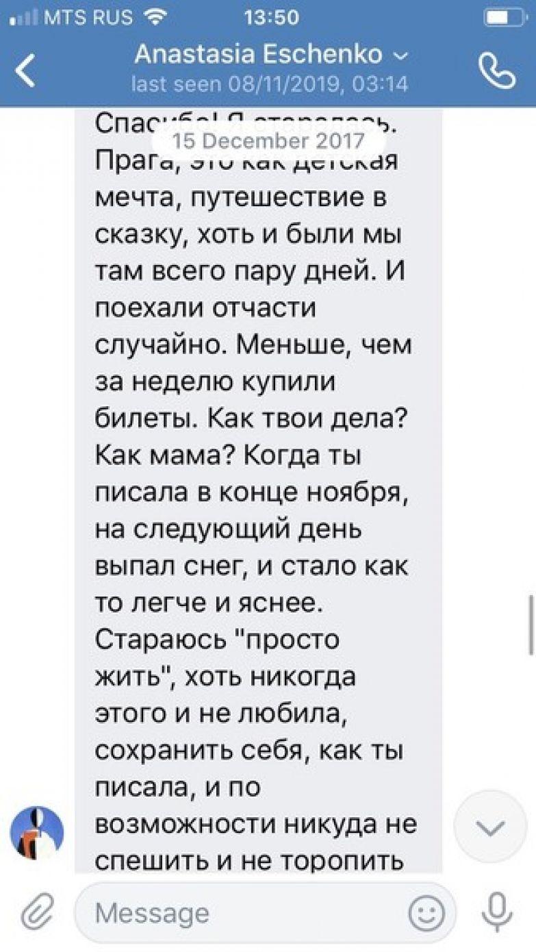 Анастасия чувствовала давление со стороны Соколова